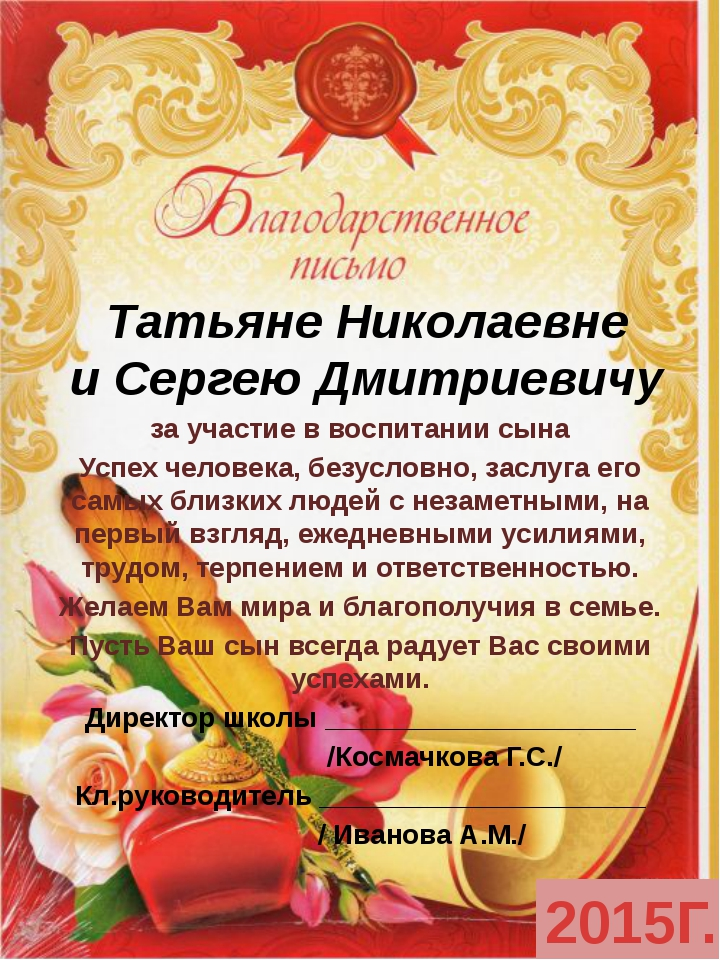 Татьяне Николаевне и Сергею Дмитриевичу за участие в воспитании сына Успех че...