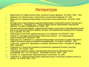 Литература Дереклеева Н.И. Двигательные игры, тренинги и уроки здоровья.- М: