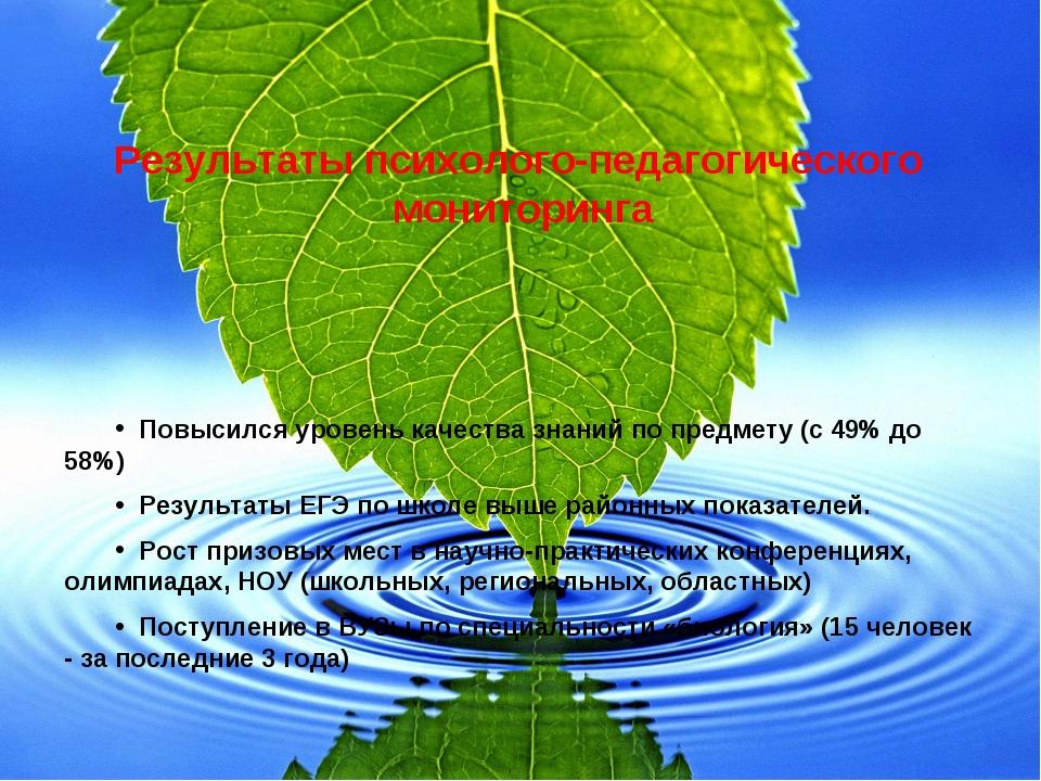 Повысился уровень качества знаний по предмету (с 49% до 58%) Результаты ЕГЭ...