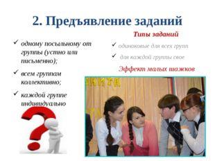 2. Предъявление заданий одному посыльному от группы (устно или письменно); вс