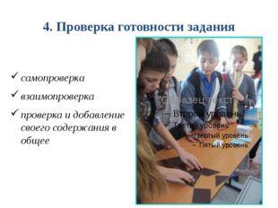4. Проверка готовности задания самопроверка взаимопроверка проверка и добавле