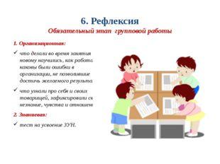 6. Рефлексия Обязательный этап групповой работы 1. Организационная: что делал