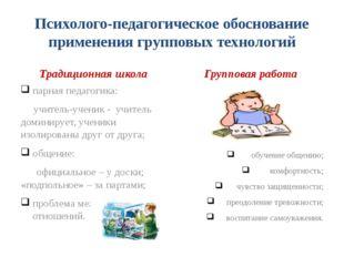 Психолого-педагогическое обоснование применения групповых технологий Традицио
