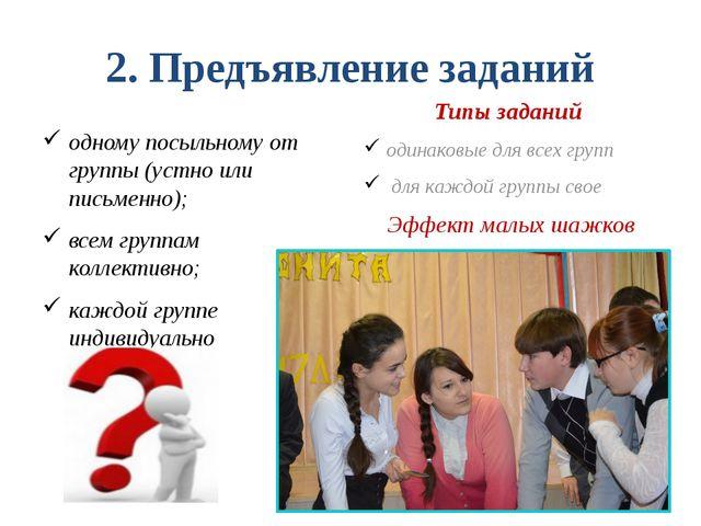 2. Предъявление заданий одному посыльному от группы (устно или письменно); вс...
