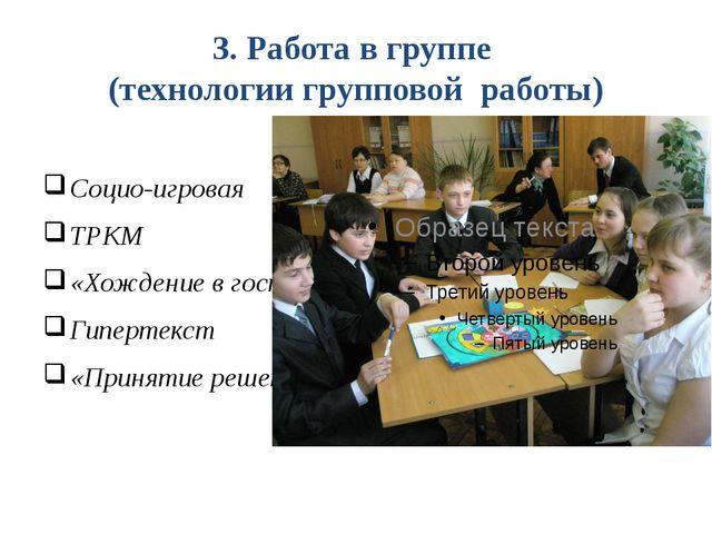 3. Работа в группе (технологии групповой работы) Социо-игровая ТРКМ «Хождение...