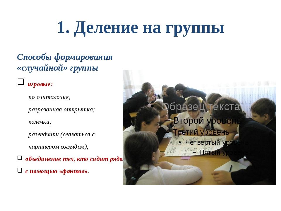1. Деление на группы Способы формирования «случайной» группы игровые: по счит...
