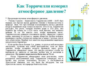 Как Торричелли измерил атмосферное давление? Продолжим изучение атмосферного