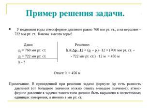 Пример решения задачи. У подножия горы атмосферное давление равно 760 мм рт.