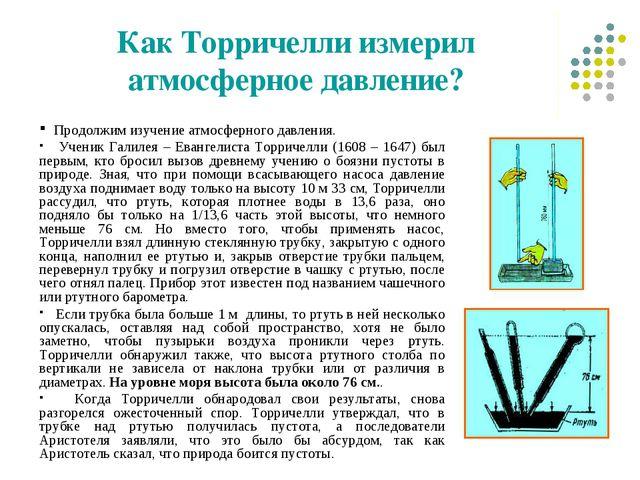 Как Торричелли измерил атмосферное давление? Продолжим изучение атмосферного...