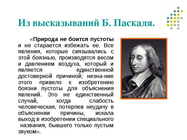 Из высказываний Б. Паскаля. «Природа не боится пустоты и не старается избеж...
