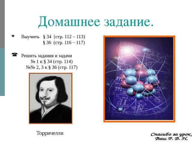 Домашнее задание. Выучить § 34 (стр. 112 – 113)  § 36 (стр. 116 – 117) Реши...