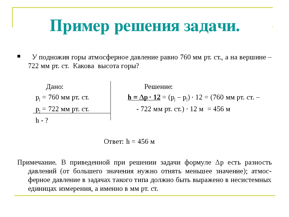 Пример решения задачи. У подножия горы атмосферное давление равно 760 мм рт....