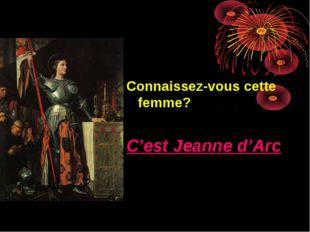 Connaissez-vous cette femme? C'est Jeanne d'Arc