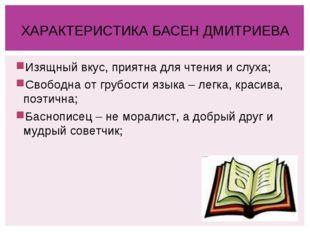 Изящный вкус, приятна для чтения и слуха; Свободна от грубости языка – легка,