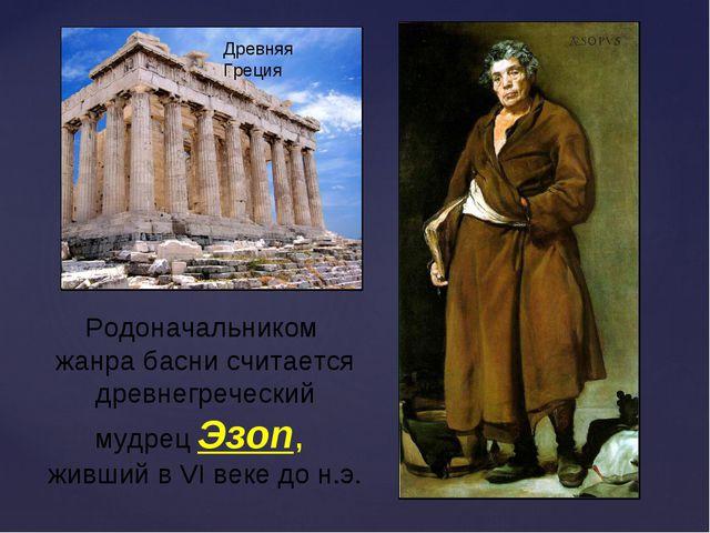 Родоначальником жанра басни считается древнегреческий мудрец Эзоп, живший в V...