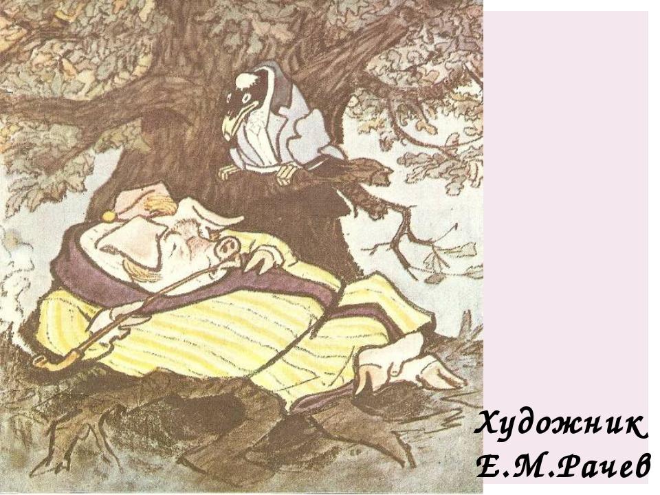 Художник Е.М.Рачев