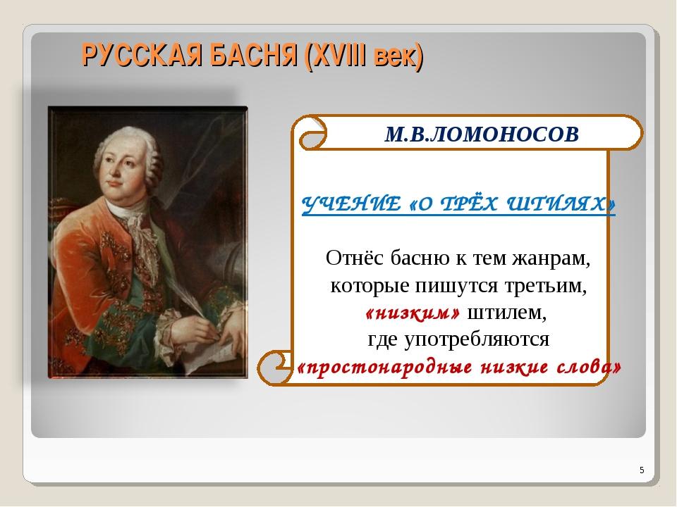 РУССКАЯ БАСНЯ (XVIII век) * М.В.ЛОМОНОСОВ УЧЕНИЕ «О ТРЁХ ШТИЛЯХ» Отнёс басню...