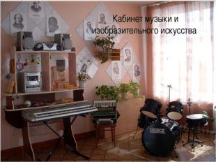 Кабинет музыки и изобразительного искусства