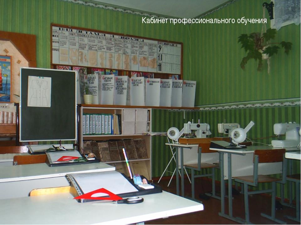 Кабинет профессионального обучения