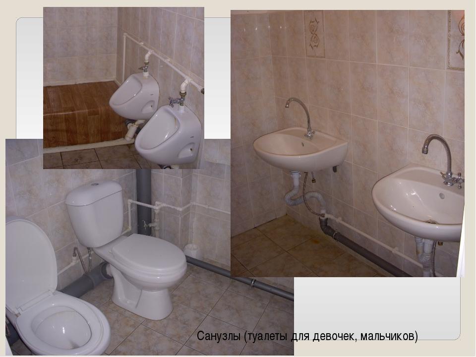 Санузлы (туалеты для девочек, мальчиков)