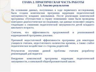 ГЛАВА 2. ПРАКТИЧЕСКАЯ ЧАСТЬ РАБОТЫ 2.3. Анализ результатов На основании данны