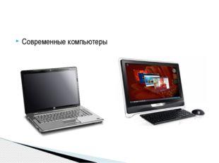 Современные компьютеры