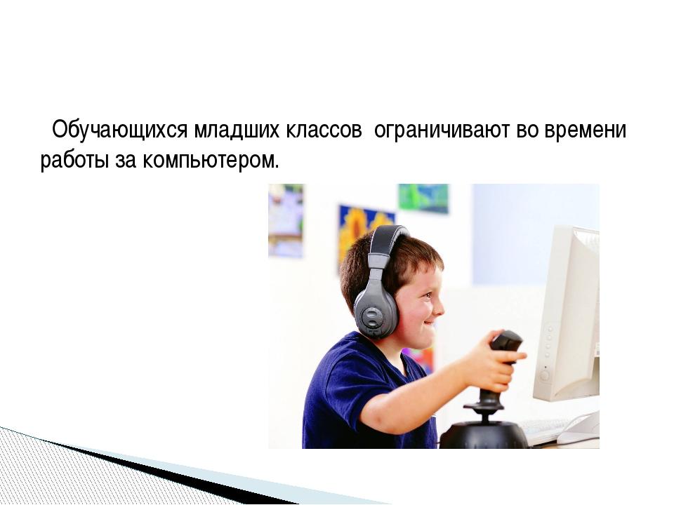 Обучающихся младших классов ограничивают во времени работы за компьютером.