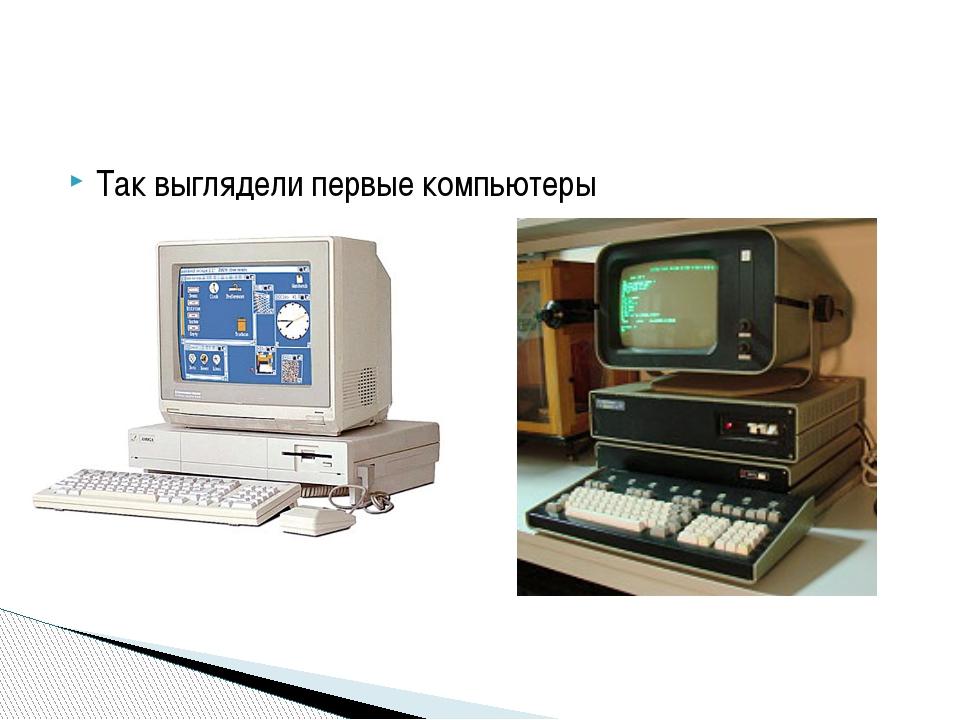Так выглядели первые компьютеры