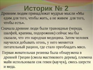 Историк № 2 Древним людям принадлежат мудрые мысли «Мы едим для того, чтобы ж