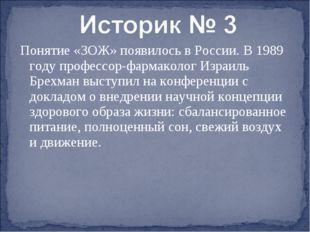 Понятие «ЗОЖ» появилось в России. В 1989 году профессор-фармаколог Израиль Бр