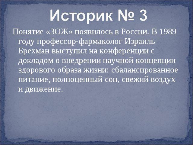 Понятие «ЗОЖ» появилось в России. В 1989 году профессор-фармаколог Израиль Бр...
