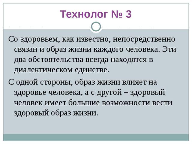 Технолог № 3 Со здоровьем, как известно, непосредственно связан и образ жизни...
