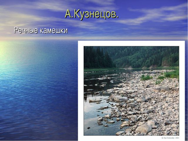 А.Кузнецов. Речные камешки