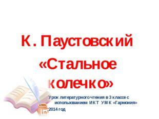 К. Паустовский «Стальное колечко» Урок литературного чтения в 3 классе с исп