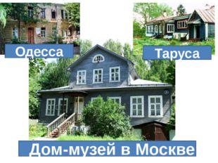 Дом-музей в Москве Одесса Таруса
