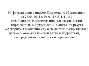 Информационное письмо Комитета по образованию от 29.04.2011 г. № 01-13-511/11