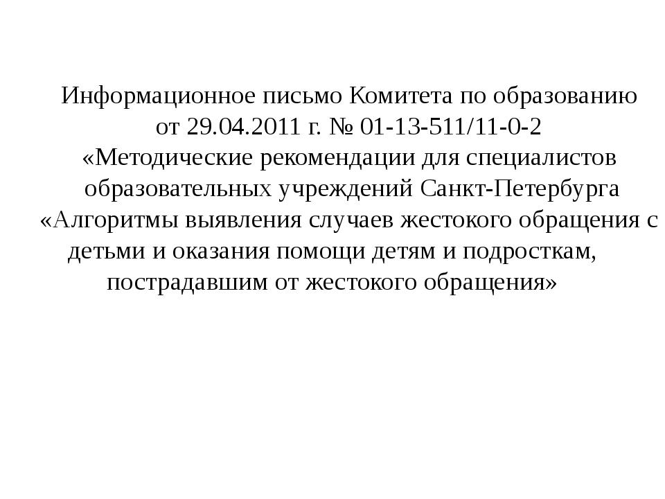 Информационное письмо Комитета по образованию от 29.04.2011 г. № 01-13-511/11...