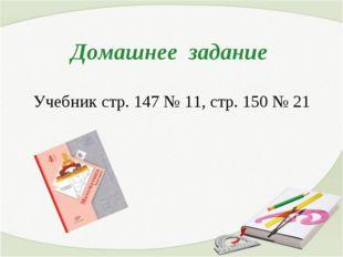 Домашнее задание Учебник стр. 147 № 11, стр. 150 № 21
