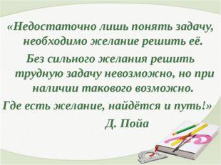 «Недостаточно лишь понять задачу, необходимо желание решить её. Без сильного