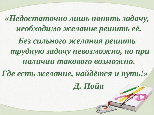 «Недостаточно лишь понять задачу, необходимо желание решить её. Без сильного...