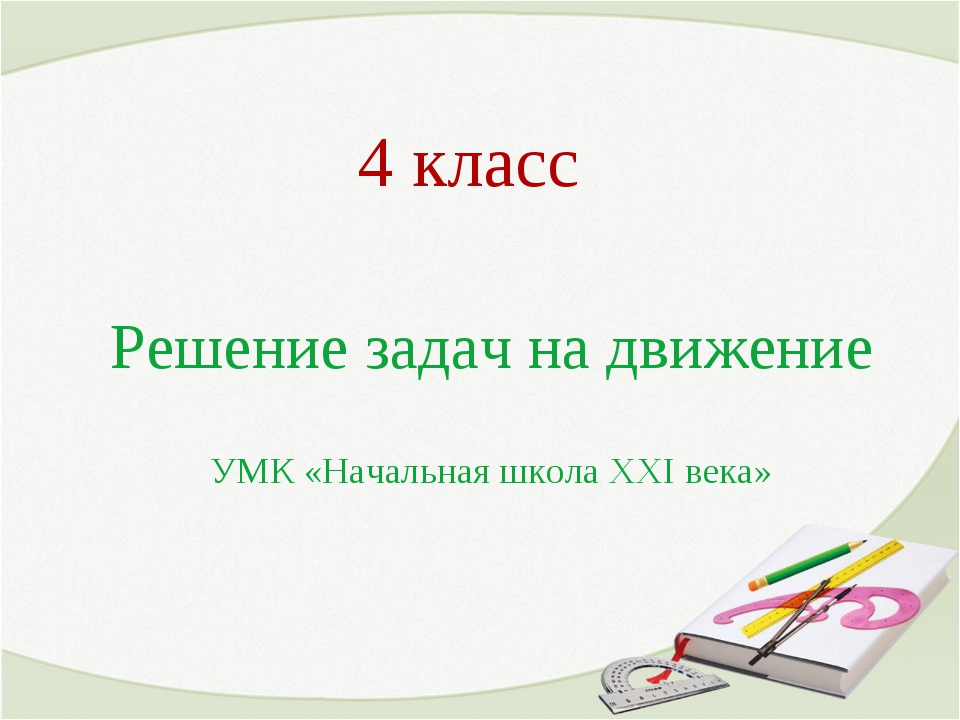 4 класс Решение задач на движение УМК «Начальная школа XXI века»