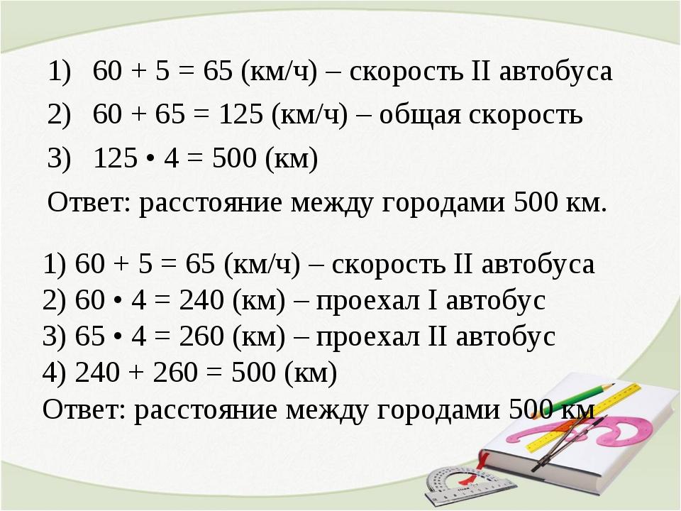 60 + 5 = 65 (км/ч) – скорость II автобуса 60 + 65 = 125 (км/ч) – общая скорос...