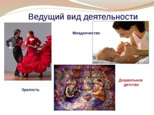 Ведущий вид деятельности Младенчество Дошкольное детство Зрелость Отечественн