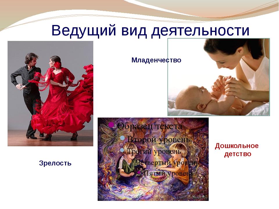 Ведущий вид деятельности Младенчество Дошкольное детство Зрелость Отечественн...