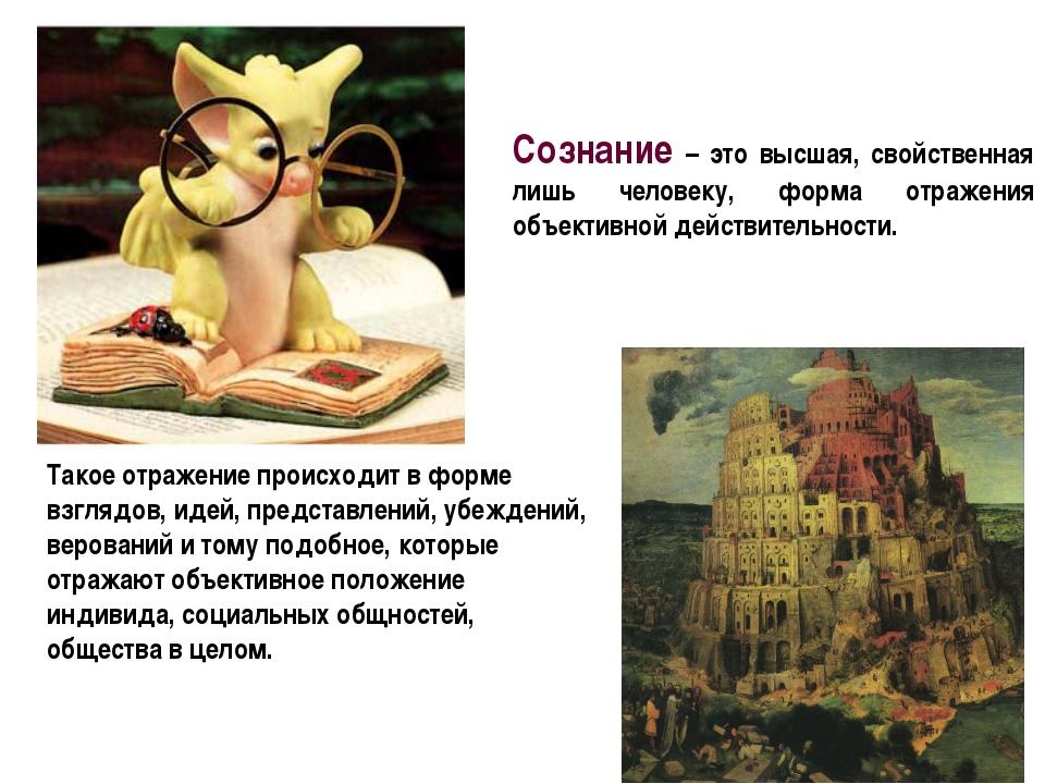 Сознание – это высшая, свойственная лишь человеку, форма отражения объективно...