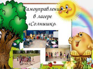 Самоуправление в лагере «Солнышко» Массовые Групповые Индивидуальные Праздни