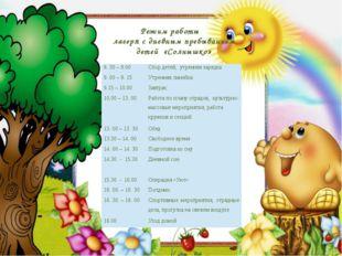 Режим работы лагеря с дневным пребыванием детей «Солнышко» 8. 30 – 9.00 Сбор