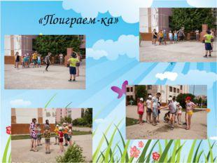 «Поиграем-ка» Формы организации деятельности в лагере В течение смены педаго