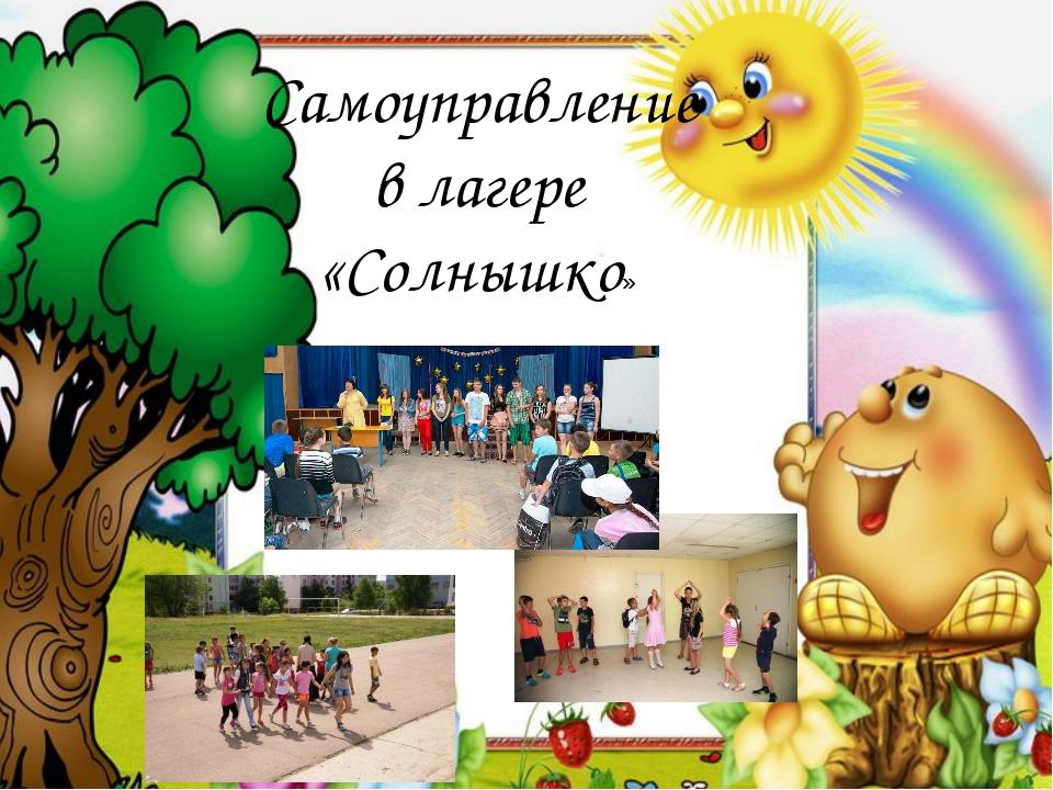 Самоуправление в лагере «Солнышко» Массовые Групповые Индивидуальные Праздни...