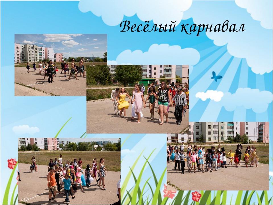 Весёлый карнавал Весёлый карнавал